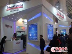 新联合众亮相2014北京教育装备展