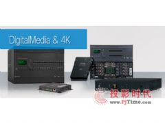 快思聪端到端<font color='#FF0000'>DigitalMedia</font>&nbsp;4K分配系统上市