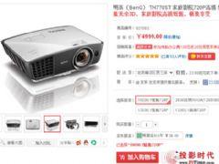 <font color='#FF0000'>720P</font>高清短焦投影机明基TH770ST仅售4999元