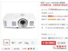 再创新低宏碁H5380BD新品家用投影机仅2999元