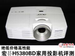 绝低价格高性能宏碁H5380BD家用投影机评测