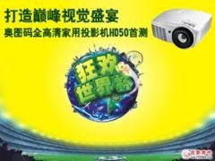 打造巅峰视觉盛宴奥图码全高清家用投影机HD50首测