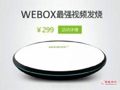 微信盒子?299元<font color='#FF0000'>WEBOX</font>即将上市