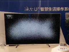 海尔展示U+智慧生活操作系统