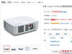 旅行必备佳品!宏碁微型投影机K135京东有货