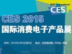 CES 2015国际消费电子产品展