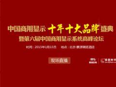 第六届中国商用显示行业高峰论坛