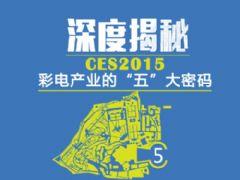 """揭秘:CES2015彩电产业的""""五""""大密码"""