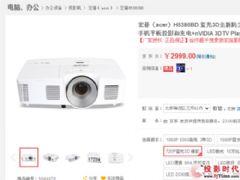 电视机OUT宏碁2999元投影机给你百寸大屏幕
