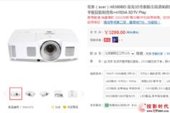 销量爆款宏碁H5380BD家用高清投影机京东热销