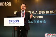 世界首款激光4K家庭影院投影机爱普生CH-<font color='#FF0000'>LS100</font>00于中国大陆市场正式发售