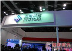 双旗引领智能交互科技登陆Infocomm2015展会