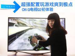 超强配置玩游戏爽到极点CHiQ电视Q2初体验