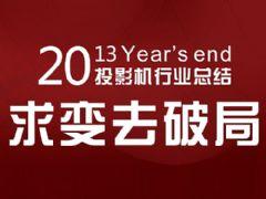 投影机市场2013 求变去破局