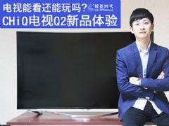 电视能看还能玩吗?CHiQ电视Q2新品体验