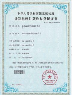 鑫彩光电荣获国家版权局颁发计算机软件著作权证书