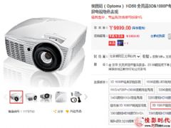 逼真色彩奥图码家用投影机HD50京东仅剩1件