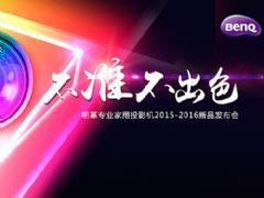明基专业家用投影2015-2016新品发布会