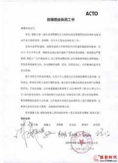 福说扒道:雅图裁员,民族投影倒掉?