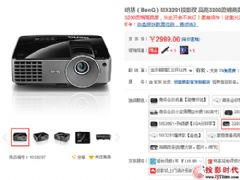降价通知:明基高亮度商务投影机<font color='#FF0000'>MX3291</font>仅为2999
