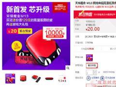 天猫魔盒M13新品预售&nbsp;真<font color='#FF0000'>4K</font>超清机顶盒仅199元