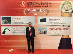 创维OLED-S9300有机电视获2015中国工博会工业设计金奖
