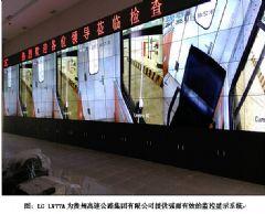 LGLV77A<font color='#FF0000'>3.5mm</font>超窄拼接屏相助贵州高速打造安全屏障