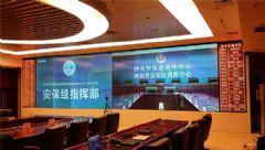 东微<font color='#FF0000'>MIDIS</font>系统助力郑州上合组织(SCO)六国首脑峰会