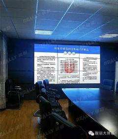 <font color='#FF0000'>Really</font>锐丽大屏幕助力劳动局监察会议室