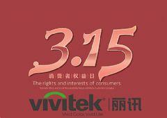 Vivitek(丽讯)3.15获三项质量诚信认证专业品质缔造投影传奇