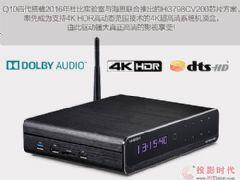 海美迪Q10四代率先开启盒子<font color='#FF0000'>4K</font>+HDR时代