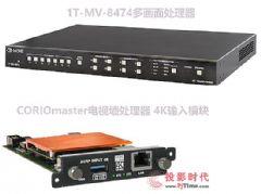tvONE发布4K多画面处理器和拼接处理器