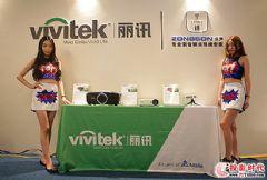 "Vivitek(丽讯)家用投影<font color='#FF0000'>CIT</font>2016精""彩""绽放"