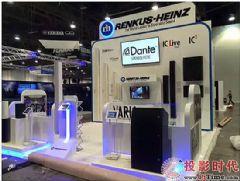 Renkus-Heinz最新技术和产品亮相美国Infocomm
