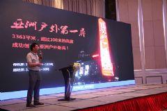 """群贤共话""""智""""造未来,洲明亮剑亚太半导体技术峰会"""