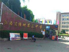 助力教育信息化<font color='#FF0000'>PROPIX</font>(派克斯)进驻江西省樟树第三中学