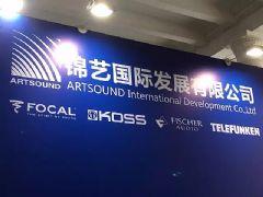 锦艺国际携四大品牌助力北京音乐生活展