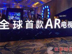 全球首款AR&nbsp;OLED电视创维<font color='#FF0000'>S9D</font>上市开销啦