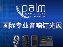 北京国际专业音响灯光展-现场专题报道