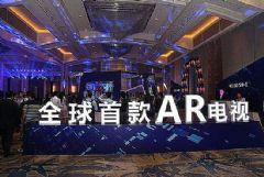 创维刘棠枝:创维的AR未来有可能成为平台级入口
