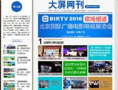 VR、4K、激光影院放映机成BIRTV热点