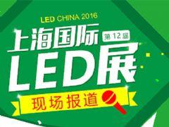第十二届上海国际LED展现场报道