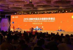 <font color='#FF0000'>CVTOUCH</font>出席创新中国峰会&nbsp;智能科技助力企业降成本