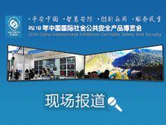 2016年北京安博会现场专题报道