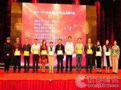 "上海三思荣获""<font color='#FF0000'>2015</font>-2016年度国内LED知名品牌""大奖"
