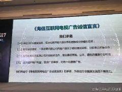 """海信聚好看互联网用户达2252万,是中国<font color='#FF0000'>OTT</font>电视""""第一屏"""""""