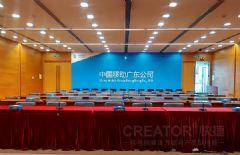 <font color='#FF0000'>CREATOR</font>快捷高清会议录播系统助力中国移动广东公司