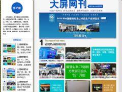 安博会展中国制造力量 创维、TCL抢眼