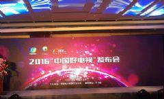 2016中国好电视评选重磅揭晓,年末选购彩电soeasy