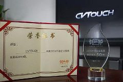 CV<font color='#FF0000'>Touch</font>荣膺中国企业服务创新成长50强(广告)